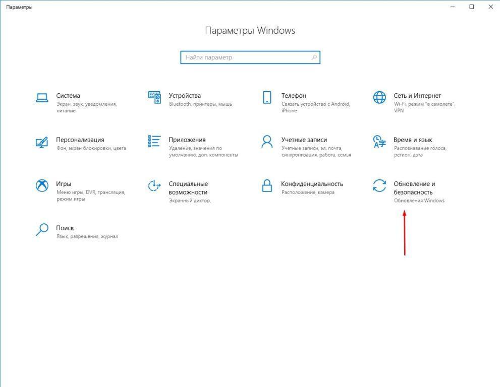 Windows 10 центр обновления
