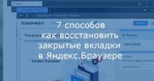 Восстанавливаем закрытые вкладки в Яндекс.Браузере
