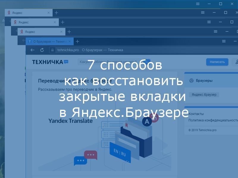 Восстановить закрытые вкладки в Яндекс Браузере