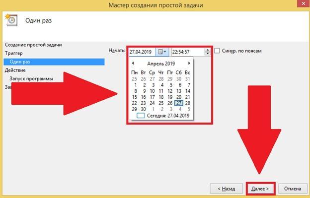 мастер создания простой задачи календарь