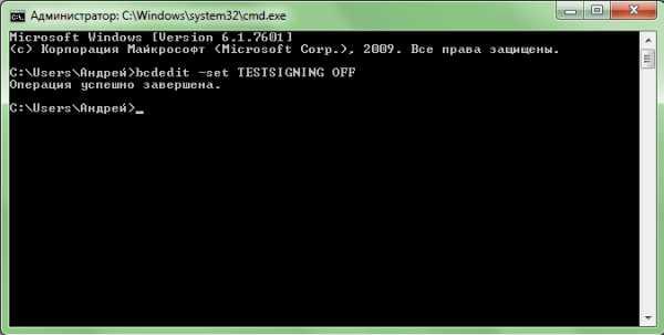 bcdedit.exe —set TESTSIGNING OFF