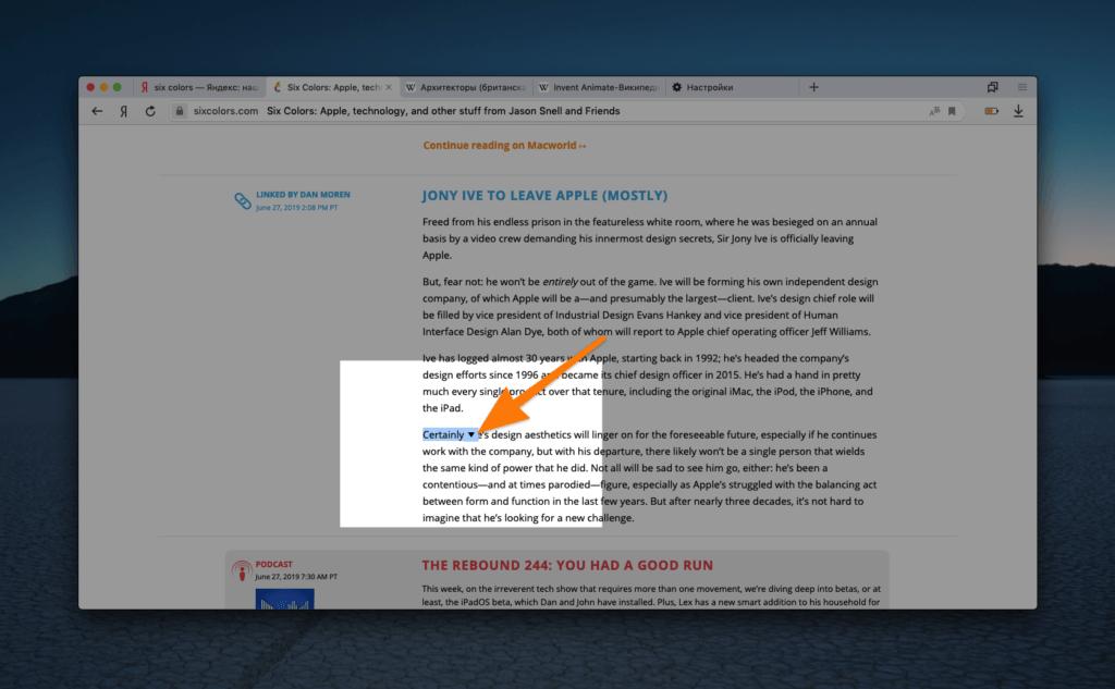 Выделенный текст в Яндекс.Браузере
