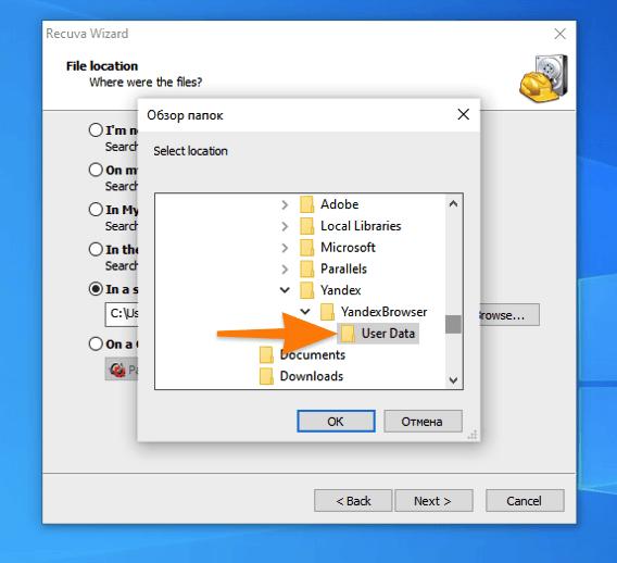 Выбор папки для поиска удаленных файлов в Recuva
