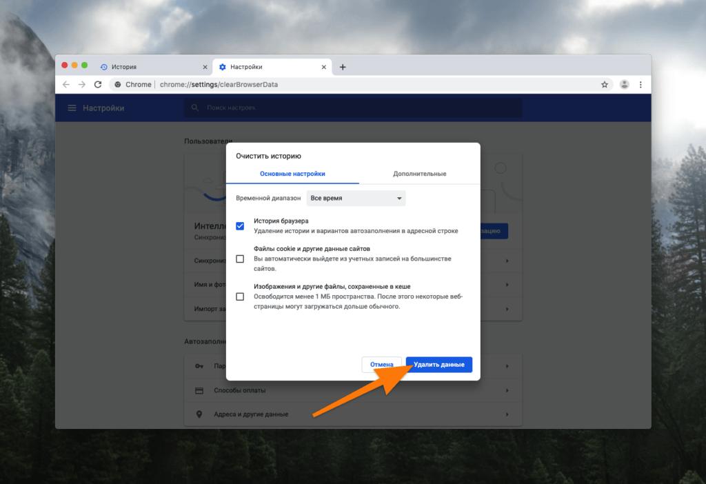 Окно удаления данных из Google Chrome