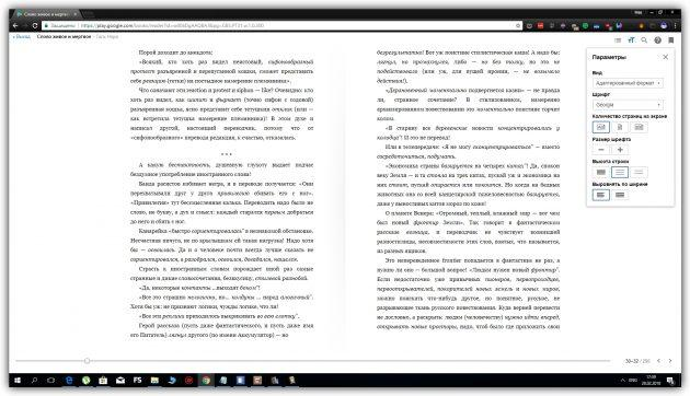 Интерфейс Google play Книги