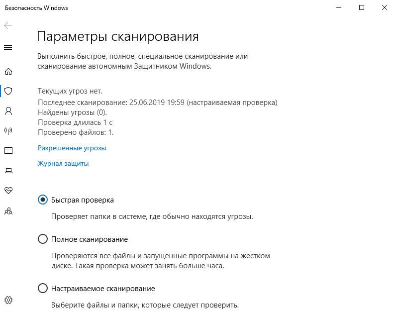 Окно встроенного в Windows 10 антивируса Windows Defender