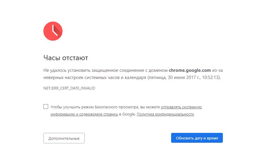 Ошибка «Часы отстают» в Google Chrome