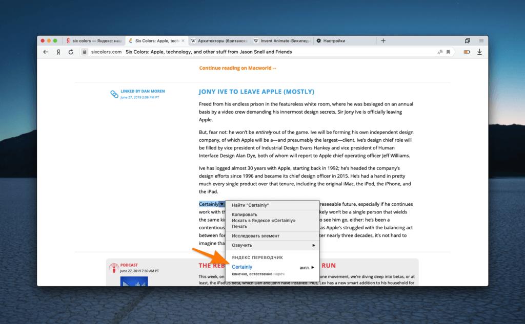 Контекстное меню с переведенным текстом в Яндекс.Браузере