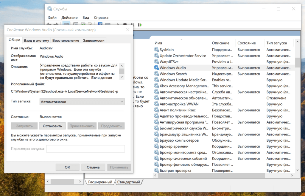 Свойства аудио Windows 10