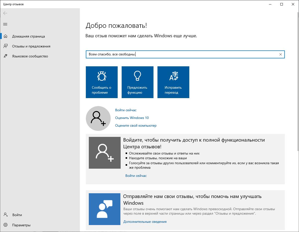 «Центр отзывов» Windows 10
