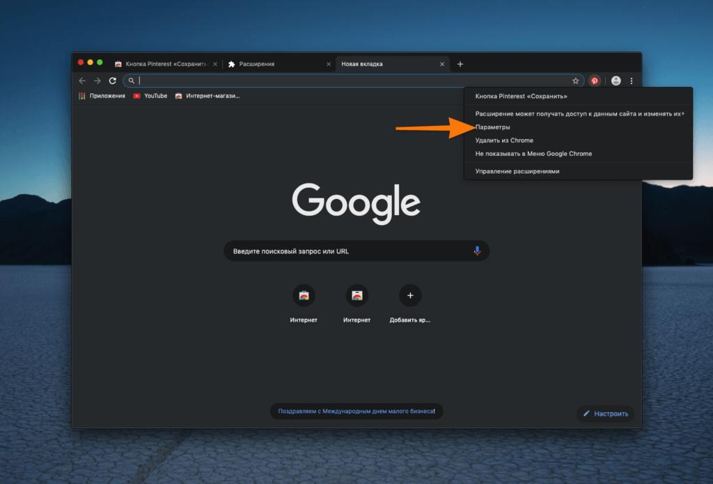 Меню для управления конкретным расширением в Google Chrome