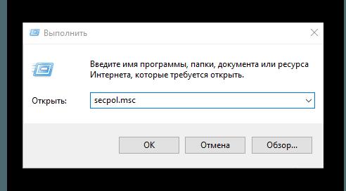 secpol.msc