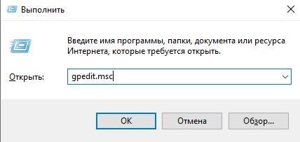 выполнить gpedit.msc