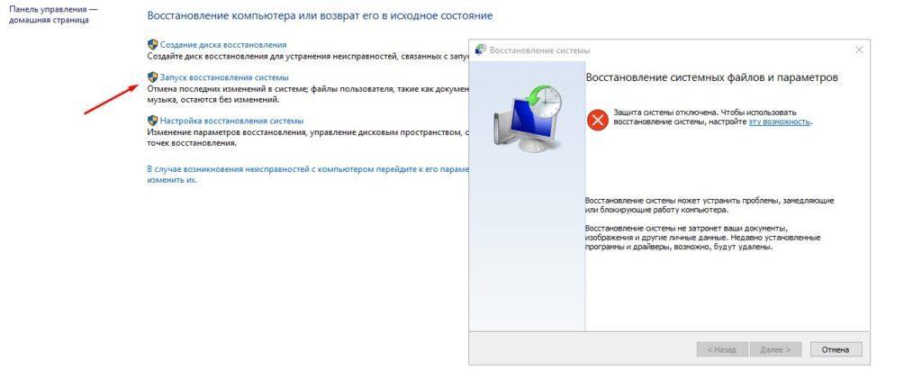 Раздел запуска восстановления системы в Виндоус 10