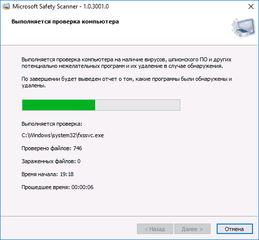 Проверка в Microsoft Safety Scanner