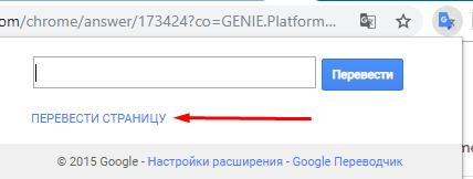 Google Chrome переводчик