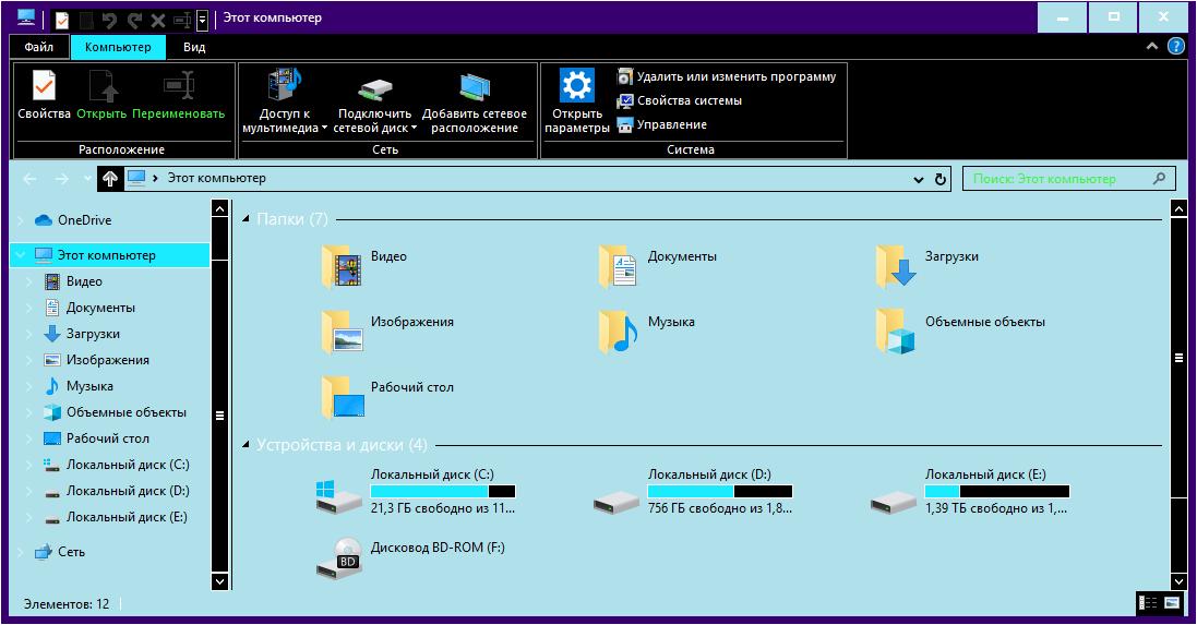 Окно «Этот компьютер» после применения высококонтрастной темы