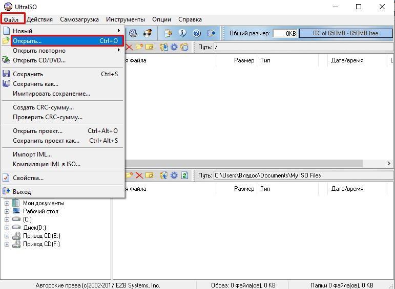 открываем файл в Ultra ISO