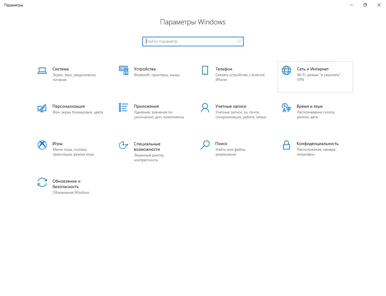 Меню «Параметры» в Windows 10.