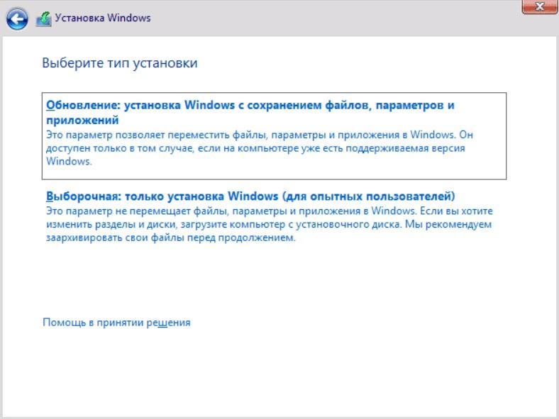установка windows с сохранением файлов, параметров и приложений