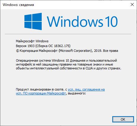 Информация о сборке Windows 10