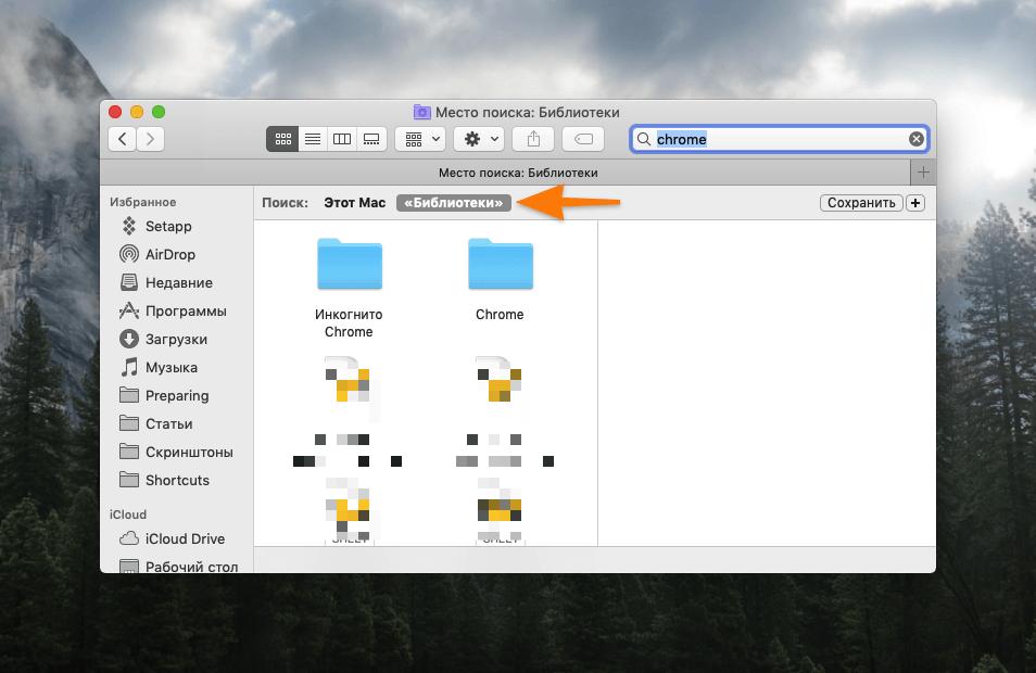 Результаты поиска в файловом менеджере macOS