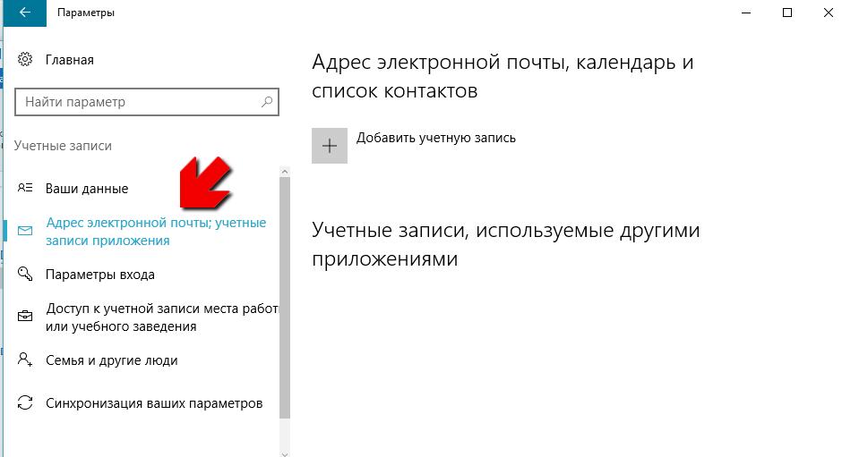 Учетные записи других приложений