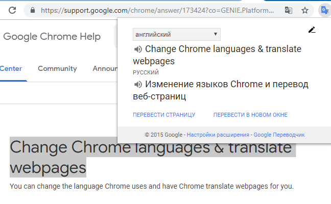 языки перевод Google Chrome