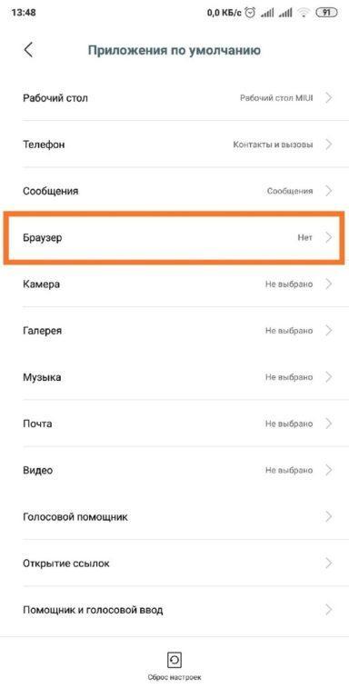 приложения по умолчанию браузер