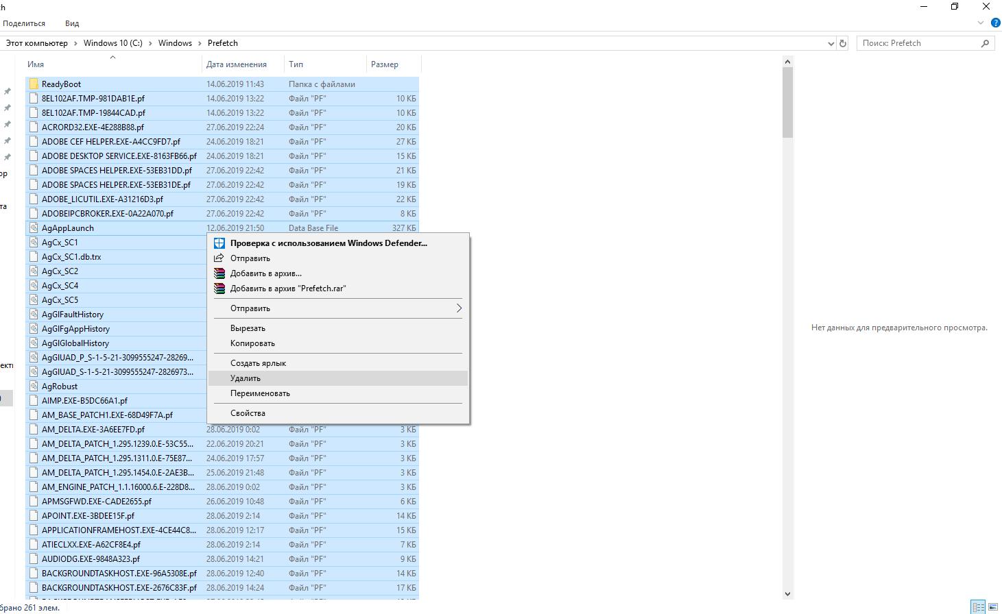 удаляем все файлы
