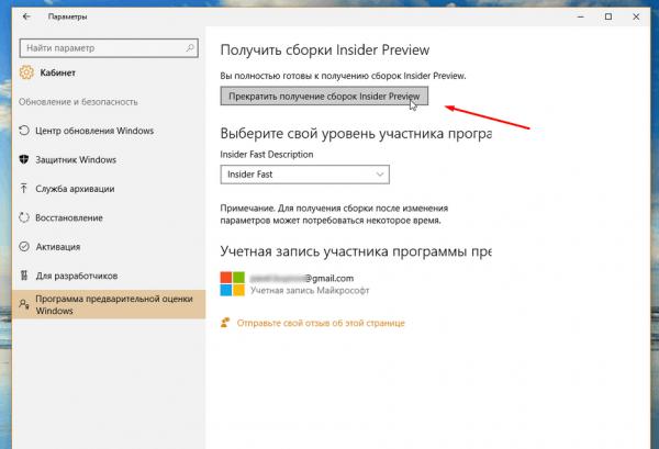 Прекращение получения тестовых сборок Windows 10