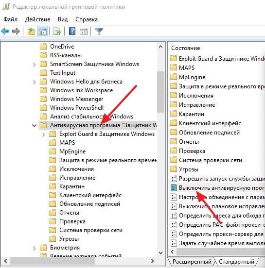 Антивирусная программа Защитник Windows