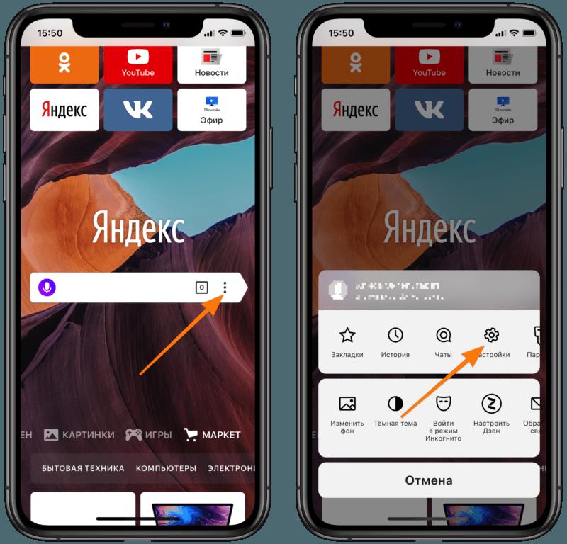 Главный экран Яндекс.Браузера и меню с дополнительными функциями в iOS