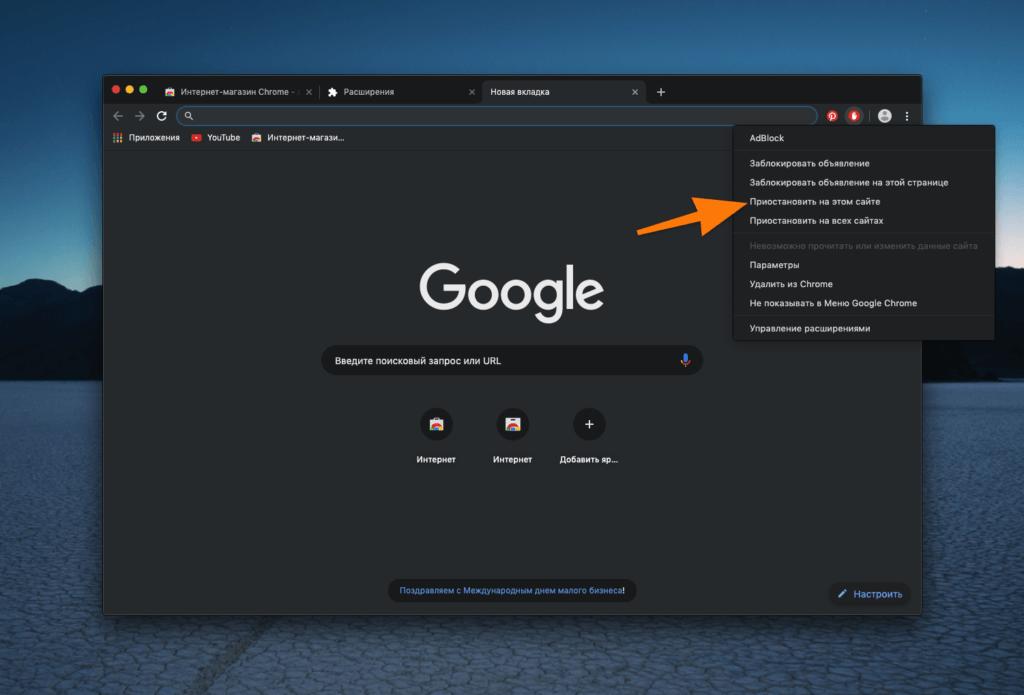 Меню управления конкретным расширением в Google Chrome