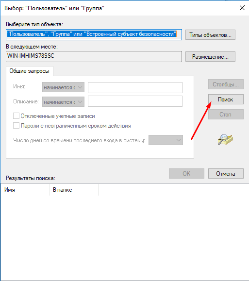 Как открыть папку через пользователя