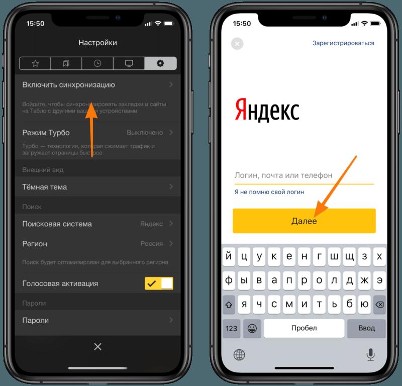Окно настроек и входа в учетную запись Яндекса в iOS
