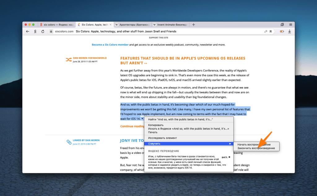 Контекстное меню с функцией озвучивания текста в Яндекс.Браузере