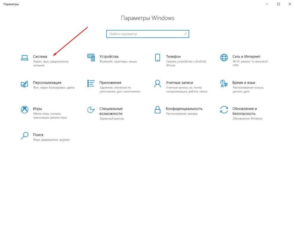 параметры windows система