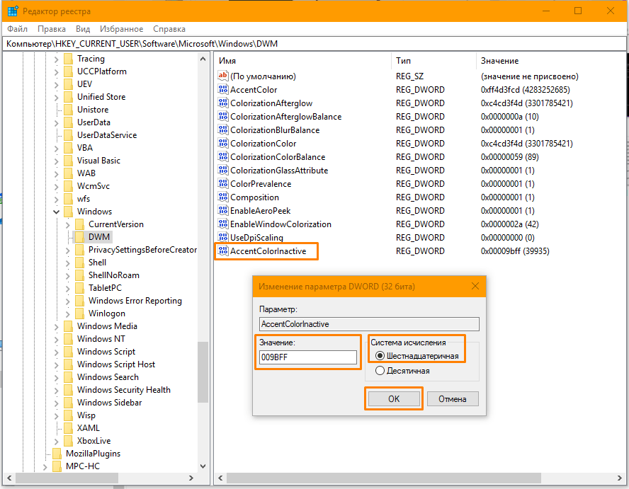 Изменение параметра DWORD (32 бита)