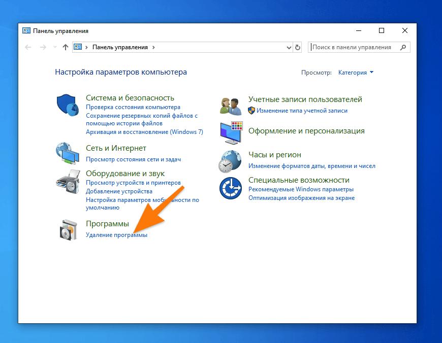 Панель управления в Windows 10