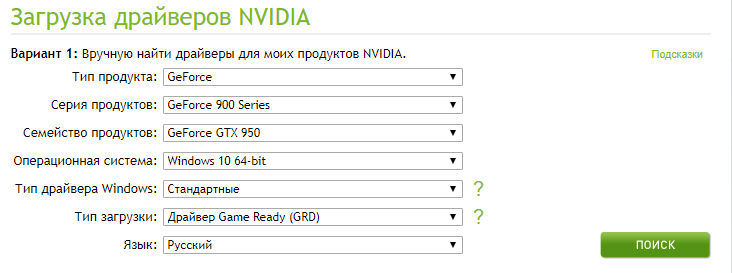 Загрузка драйвера NVIDIA