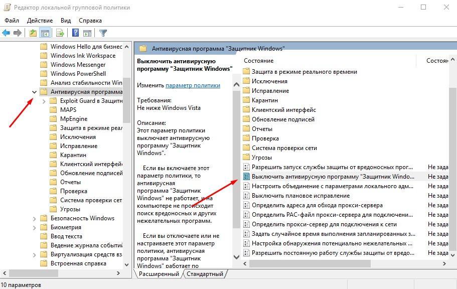 редактор локальной групповой политики Выключить антивирусную программу Защитник Windows