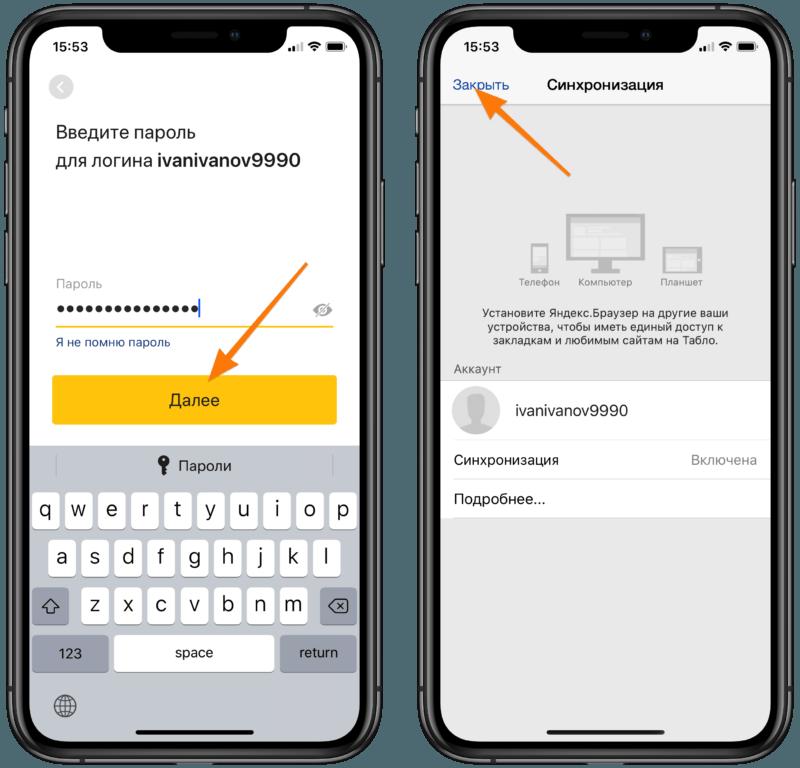 Окно входа в учетную запись Яндекса и включения синхронизации в iOS