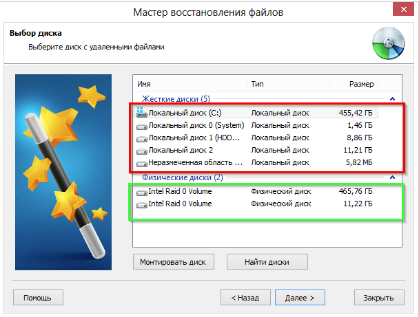 Стартовое окно RS File Recovery