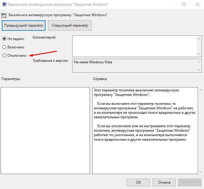 выключить антивирусную программу защитник windows