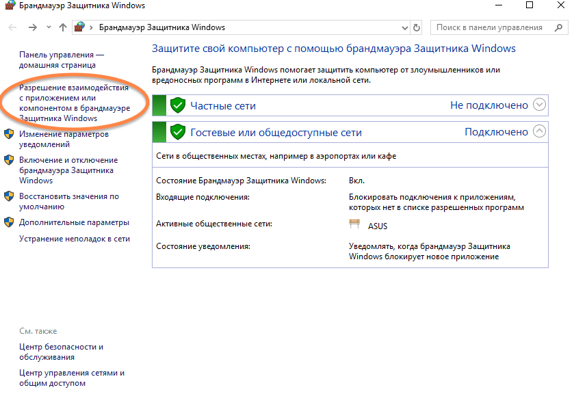 Разрешение взаимодействия с приложениями или компонентами в брандмауэре Windows