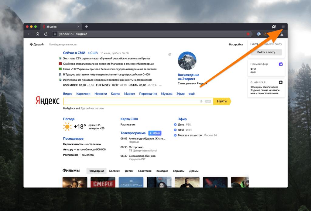 Главное окно Яндекс.Браузер на компьютере