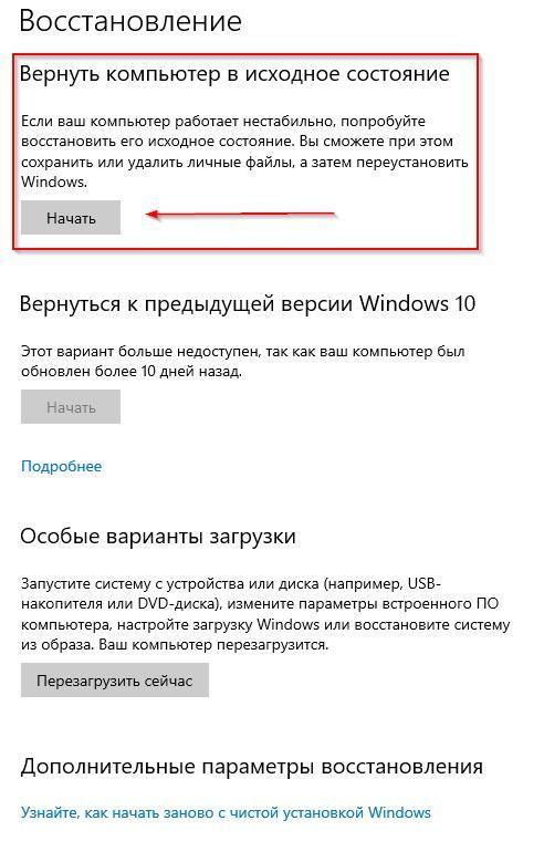 вернуть компьютер в исходное состояние Windows