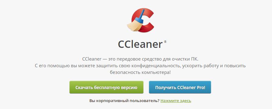 ccleaner очистить кэш