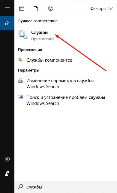 приложение - службы в меню